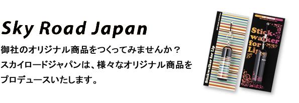 Sky Road Japan 御社のオリジナル商品をつくってみませんか?スカイロードジャパンは、様々なオリジナル商品をプロデュースいたします。